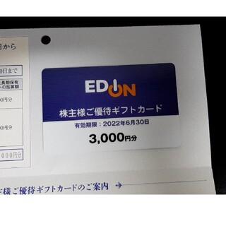 エディオン EDION 株主優待 3000円