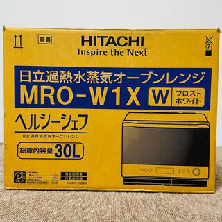 日立 - 【匿名配送】日立 ボイラー熱風式過熱水蒸気   MRO-W1X