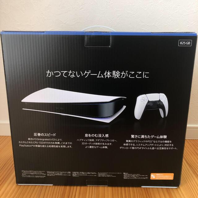 PlayStation(プレイステーション)のps5 デジタルエディション 本体 新品 エンタメ/ホビーのゲームソフト/ゲーム機本体(家庭用ゲーム機本体)の商品写真