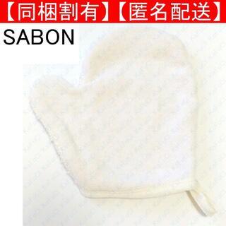 サボン(SABON)のMAQUIAマキア付録 SABON サボン うるつやボディミトン 角質ケア(バスグッズ)