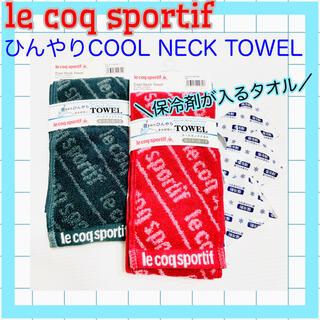 le coq sportif - 新品:ルコック  保冷剤付きフェイスタオル 2枚セット スポーツタオル 冷感 赤