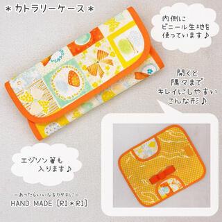 【洗濯可能】カトラリーケース*ビニール生地*Mサイズ*水彩パッチワーク風オレンジ(外出用品)
