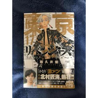 講談社 - 東京卍リベンジャーズ 17巻 初版 新品