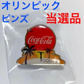 コカコーラ(コカ・コーラ)のレア 当選品 オリンピック コカコーラ スマートピンズ ピンバッジ ピンズ(ノベルティグッズ)