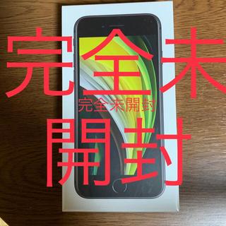 iPhone - 【新品・未開封】iPhone SE 2 64GB Black SIMロック解除済