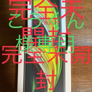 iPhone - 【こうくん様専用 iPhone SE 黒 2台】64GB 未開封 返品不可