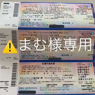 【まむ様専用】ヒロアカ展 チケット(その他)