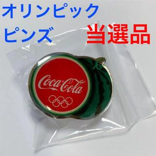 コカコーラ(コカ・コーラ)のレア 当選品 オリンピック コカコーラ スマートピンズ ピンバッジ コークオン(ノベルティグッズ)