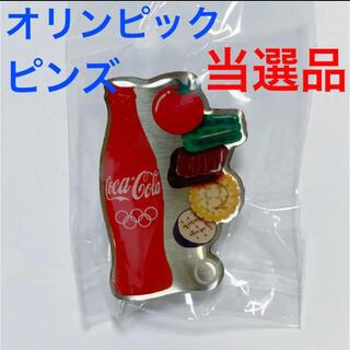 コカコーラ(コカ・コーラ)のレア オリンピック スマートピンズ コカコーラ ピンバッジ ピンズ 非売品(ノベルティグッズ)