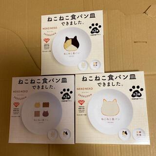 ボスオリジナルNEKO NEKO SHOKUPAN ねこねこ食パン皿 3種セット
