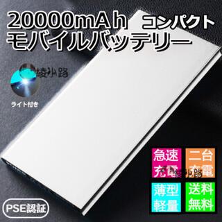 20000mAhスマホモバイルバッテリー軽量薄型残量表示2USB出力 シルバー