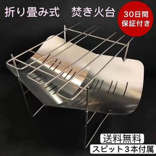 特別価格!超人気焚き火台 折り畳み式 ステンレス製 A4サイズ 超軽量380g (ストーブ/コンロ)