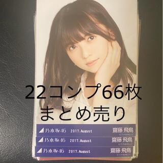 乃木坂46 - 乃木坂46 生写真 22コンプ 66枚まとめ売り 齋藤飛鳥 山下美月