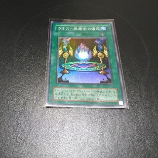 ユウギオウ(遊戯王)の遊戯王 カオス-黒魔術の儀式 スーパー (シングルカード)