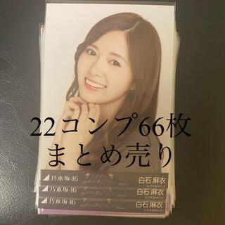 乃木坂46 生写真 22コンプ 66枚 まとめ売り 白石麻衣 遠藤さくら