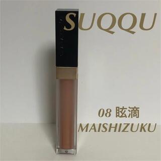 SUQQU - SUQQU グロウ タッチ アイズ