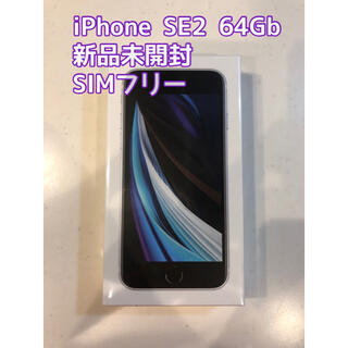 iPhone - 新品未使用未開封 iPhone SE2 第二世代 64GB