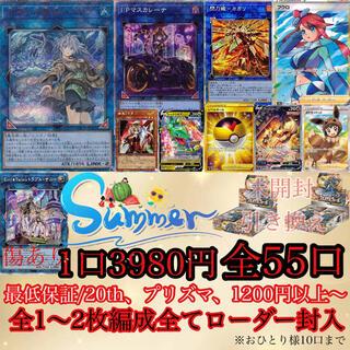 遊戯王 ポケモンカード ポケカ オリパ エリア 20th マスカレーナ プリズマ(シングルカード)