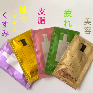shu uemura - ❤️シュウウエムラ クレンジング オイル 各4mlサンプル 全5種セット