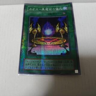 ユウギオウ(遊戯王)の遊戯王 カオス黒魔術の儀式 スーパラ(シングルカード)