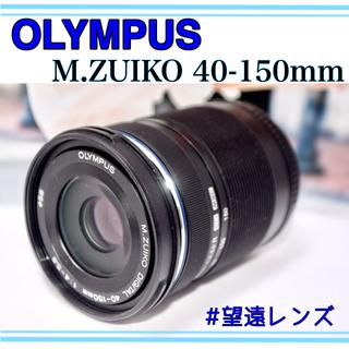 OLYMPUS - ❤オリンパス❤️望遠レンズ M.ZUIKO 40-150mm ブラック