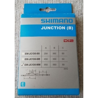 SHIMANO - シマノ ジャンクション(B) EW-JC130-MM Di2