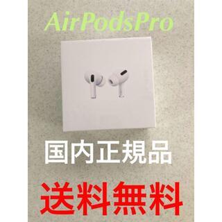 アップル(Apple)の【新品未使用】AirPods Pro Apple エアポッズ プロ 国内正規品(ヘッドフォン/イヤフォン)