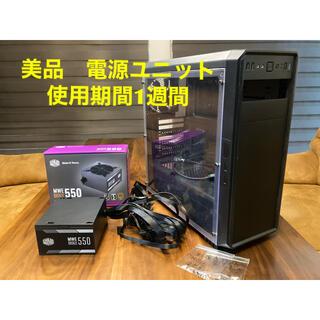 美品電源ユニット 550W オマケ付き(ミドルタワー PC ケース)