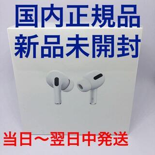 アップル(Apple)のAirPods Pro 新品未使用・未開封 国内正規品(ヘッドフォン/イヤフォン)