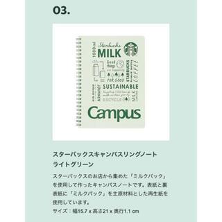 Starbucks Coffee - スタバ ノート