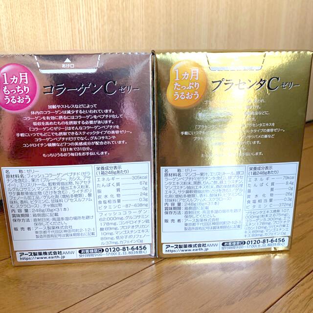 アース製薬(アースセイヤク)の お試し品 プラセンタcゼリー コラーゲンcゼリー 2種セット 食品/飲料/酒の健康食品(コラーゲン)の商品写真