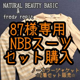 ナチュラルビューティーベーシック(NATURAL BEAUTY BASIC)の⭐︎格安⭐︎ ナチュラルビューティーベーシック ノーカラージャケット コンサバ(ノーカラージャケット)