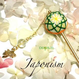 Japonism.114 簪 大和撫子 手毬 てまり 若葉影 かんざし 金魚 光(ヘアアクセサリー)