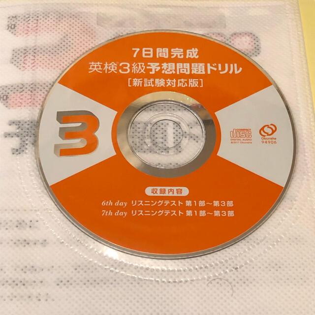 旺文社(オウブンシャ)の英検3級予想問題ドリル 新試験対応版 エンタメ/ホビーの本(資格/検定)の商品写真
