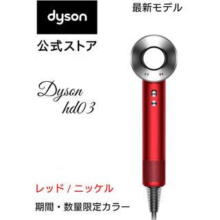 Dyson - 最新モデルdyson ダイソンヘアドライヤー HD03 期間・数量限定モデル