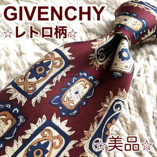 GIVENCHY - ★高級ネクタイ★ ジバンシー GIVENCHY ハイブランド  特価 レトロ柄