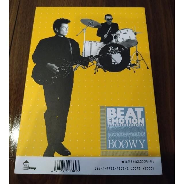 【送料無料】BOOWY バンドスコア BEAT EMOTION  楽器のスコア/楽譜(ポピュラー)の商品写真