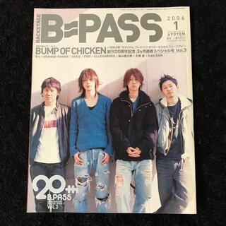 B-PASS 2006年1月号 BUMP OF CHICKEN