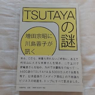 ニッケイビーピー(日経BP)のTSUTAYAの謎 増田宗昭に川島蓉子が訊く(その他)