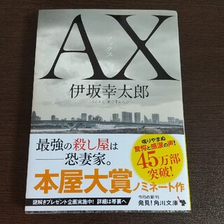 AX アックス(その他)