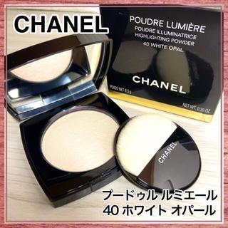 CHANEL - CHANEL シャネル プードゥルルミエール 40 ホワイトオパール 8.5g