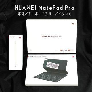HUAWEI - HUAWEI MatePad Pro キーボード+ペン