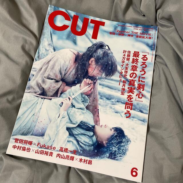 Cut (カット) 2021年 06月号 エンタメ/ホビーの雑誌(音楽/芸能)の商品写真