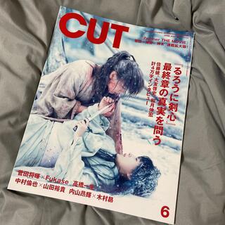 Cut (カット) 2021年 06月号