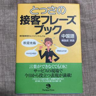 【出品8/15迄】とっさの接客フレーズブック中国語+韓国語+英語