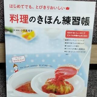 料理のきほん練習帳 はじめてでも、とびきりおいしい(その他)