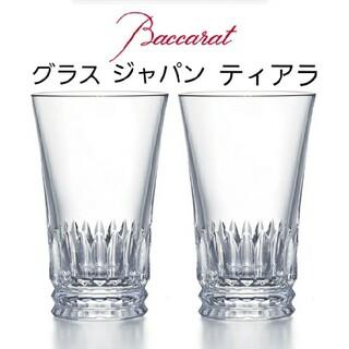 Baccarat - バカラ ティアラ ハイボール グラス ジャパン ペアセット