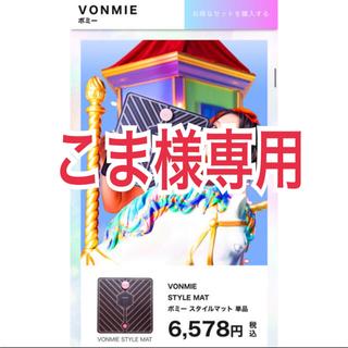 VONMIE EMS スタイルマット VON001(エクササイズ用品)