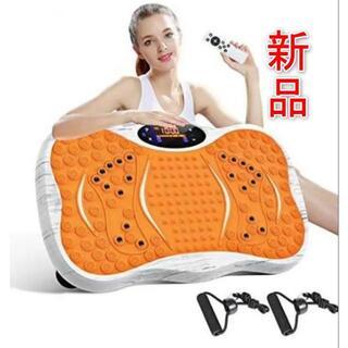 [新品] オレンジ 振動マシン 3D振動 振動調節99段階(エクササイズ用品)