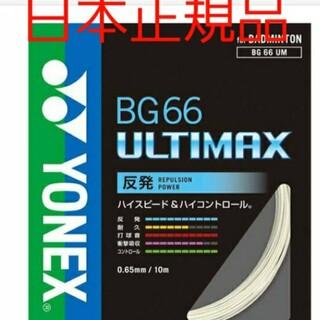 YONEX - YONEX bg66um アルティマックス 日本正規品